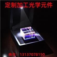 合色棱镜分光棱镜定制加工光学棱镜透镜光学镀膜