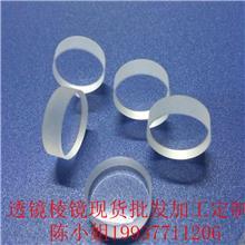 厂家直销棱镜透镜合光棱镜五角棱镜光学棱镜透镜厂家