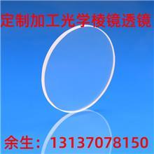窗口保护片石英材质耐温耐腐蚀光学棱镜透镜定制加工
