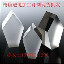 棱镜楔形异型全尺寸全规格定制批发现货厂家直销