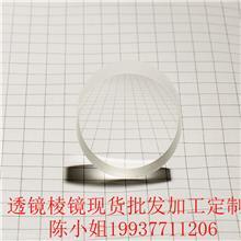 厂家直销各种光学棱镜、透镜