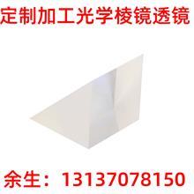 光学玻璃前表面反射镜方形平面 镜面反射三棱镜K9镀铝高反全波段