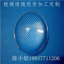 半反半透分光透镜棱镜投影仪分光镜滤光片 光学镀膜加工玻璃分光片