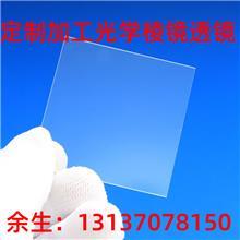 大尺寸窗口片圆形方形反射片各波段定制加工