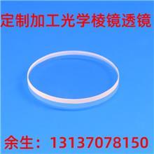 圆形窗口片激光保护镜片可双面镀增透来图来样定制加工光学棱镜透镜