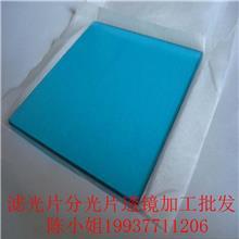厂家供应光学玻璃91分光片 可见光透一反九分光片 需定制加工