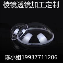 光学玻璃罩透镜分光聚焦全尺寸来图便可加工定制现货大量批发