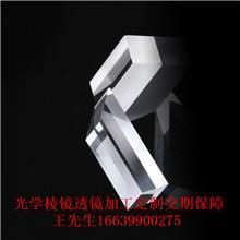 直角三棱镜加工全反射镀膜光学实验测量仪器光学K9玻璃 可定制
