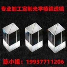 胶合棱镜定制加工 厂家直销分光棱镜 胶合棱镜现 批发