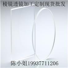 光学玻璃K9石英水晶各种材质镀膜抛光全尺寸可加工
