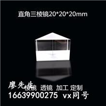 热销棱镜直角边长20mm全反射物理实验镜子原理七彩虹光学元件加工