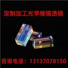 合色棱镜七色彩虹合色棱镜大号 光立方 礼物儿童科普 物理实验器材 光学分光棱镜