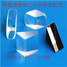 玻璃制品棱镜现货加工定制镀膜涂漆全规格尺寸定制