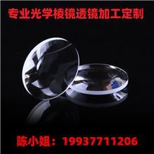 大尺寸光学玻璃透镜 加工定制镀膜 直径焦距制作 源头加工厂家