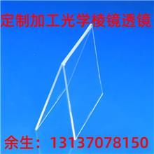 光纤保护片激光窗口片耐温高光学玻璃材质定制加工光学棱镜透镜