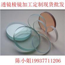 直角全反射三棱镜检测量光学玻璃实验K9材质支持棱镜透镜定制加工