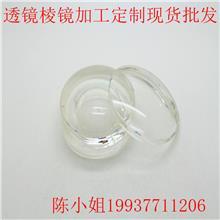 透镜窗口片球面镜全尺寸K9材质支持棱镜透镜定制加工