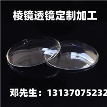 晶亮光电 双凸透镜加工定制 光学玻璃材质可来图来样来料制作