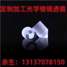 光学玻璃圆锥棱镜全抛光锥面镜异形棱镜透镜加工定制光学件镀膜