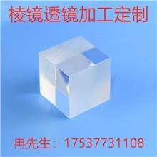 分光棱镜10*10*10 光学玻璃透镜立方体半返半透1:1分光反射镜定制