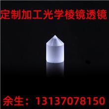 棱镜厂家定制光学玻璃圆锥透镜 激光准直透镜镜片加工