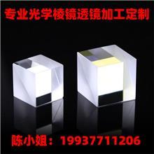 光学棱镜  分光棱镜加工定制源头厂家 K9玻璃材质 支持来图来样制作