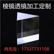 批发光学玻璃k9三棱镜教学实验七彩阳光 30mm等边三棱镜