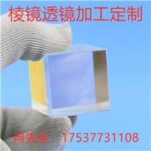 分光棱镜 光学玻璃 立方体半透半反1:1分光 光学影像投射桌面棱镜