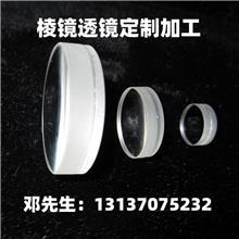 胶合透镜定制加工 光学玻璃镜片消色差透镜一站式采购厂家