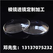 光学玻璃透镜定制加工  凸透镜 大焦距大直径 高透光率