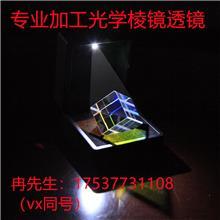 合色棱镜 光学玻璃镜片加工 棱镜透镜定制镀膜 光之立方 胶合透镜
