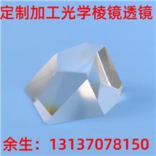 直角屋脊棱镜望远镜棱镜正像棱镜多边形棱镜镀膜可加工定制
