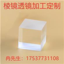 分光棱镜40mm 7:3分光比光学玻璃透镜两面镀膜立方体反射棱镜定制