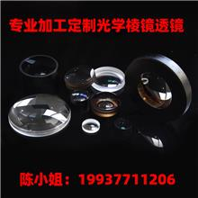 厂家直销平凸透镜平凹透镜光学玻璃透镜K9材质支持来图来样加工制作