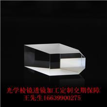 三棱镜厂家定制等腰三棱镜等边三棱镜光学仪器测量使用