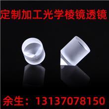 光学玻璃加工异形全反射镜 光学件定制 90度圆锥棱镜