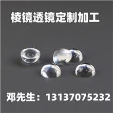 半球透镜定制加工   超半球透镜K9材质 光学玻璃透镜加工