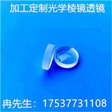 源头厂家批发加工光学玻璃透镜聚光凸透镜 平凸透镜 胶合透镜定制