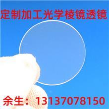窗口片光学玻璃材质观察窗口片圆形方形各种尺寸