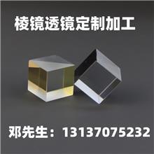分光棱镜定制加工 可定制任意分光比   K9玻璃材质