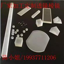加工定制棱镜透镜光学K9材质高透光率高反射可来图来样制作镀膜