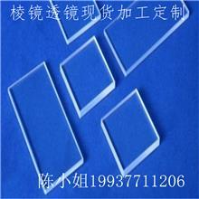 光学玻璃窗口片滤光片分光片反射镜各种尺寸可定制