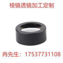 厂家定制光学玻璃透镜 42mm消色差胶合透镜 望远镜镜片