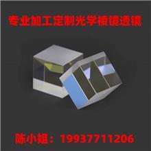 K9材质分光棱镜 厂家定制加工光学玻璃棱镜 胶合棱镜 镀膜