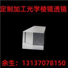 梯形棱镜三通光k9材质光学玻璃多边形道威棱镜厂家定制三棱镜