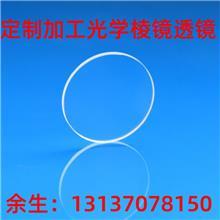 激光保护镜片光学玻璃材质各种尺寸定制光学棱镜透镜