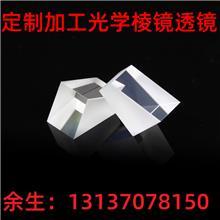梯形棱镜异形棱镜光学冷加工厂家定制加工光学棱镜透镜