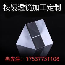 三棱镜厂家批发150mm光学玻璃三棱镜直角光学玻璃镀膜镜片加工