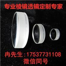 胶合透镜 厂家批发双凸透镜定做VR镜片 光学玻璃透镜加工