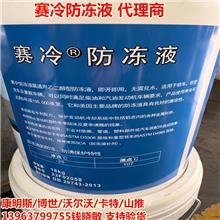 零下-25°冬季防冻液 康明斯赛冷防冻液 柴油机机油防冻液